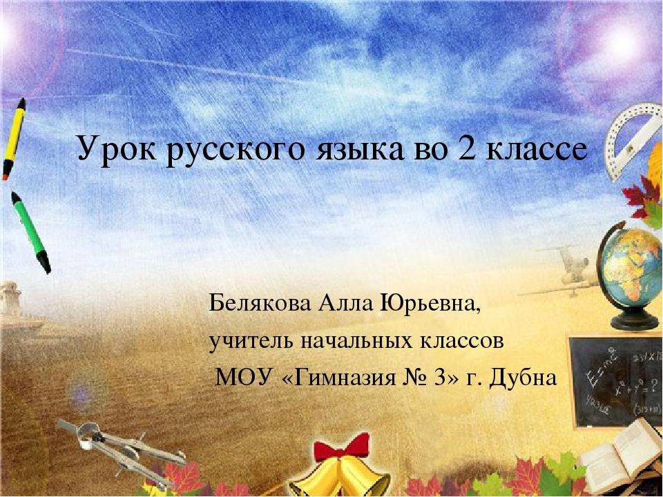 Урок русского языка во 2 классе Белякова Алла Юрьевна, учитель начальных клас...