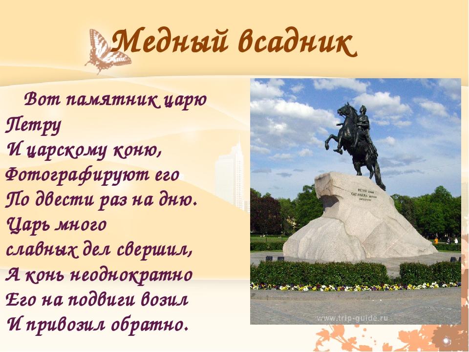 Памятник петру стих