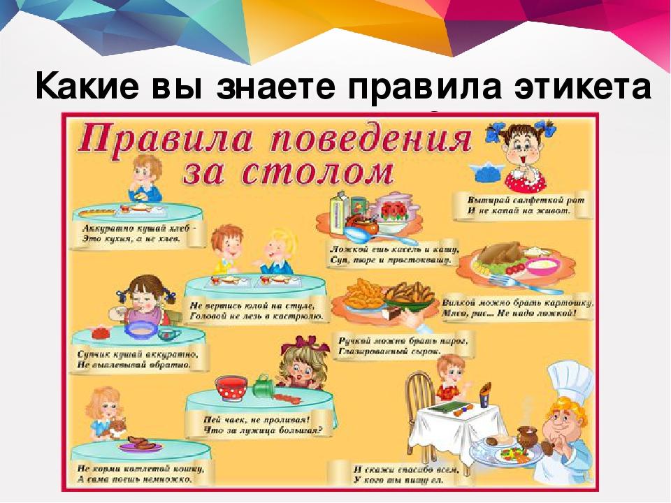 Гиацинтами своими, картинка правила поведения за столом в детском саду в картинках