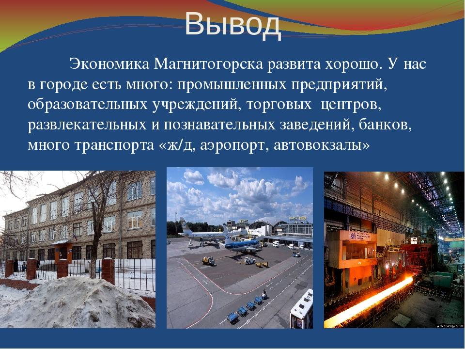 мал-помалу картинки к проекту экономика родного края московская область москва сразу сошлись
